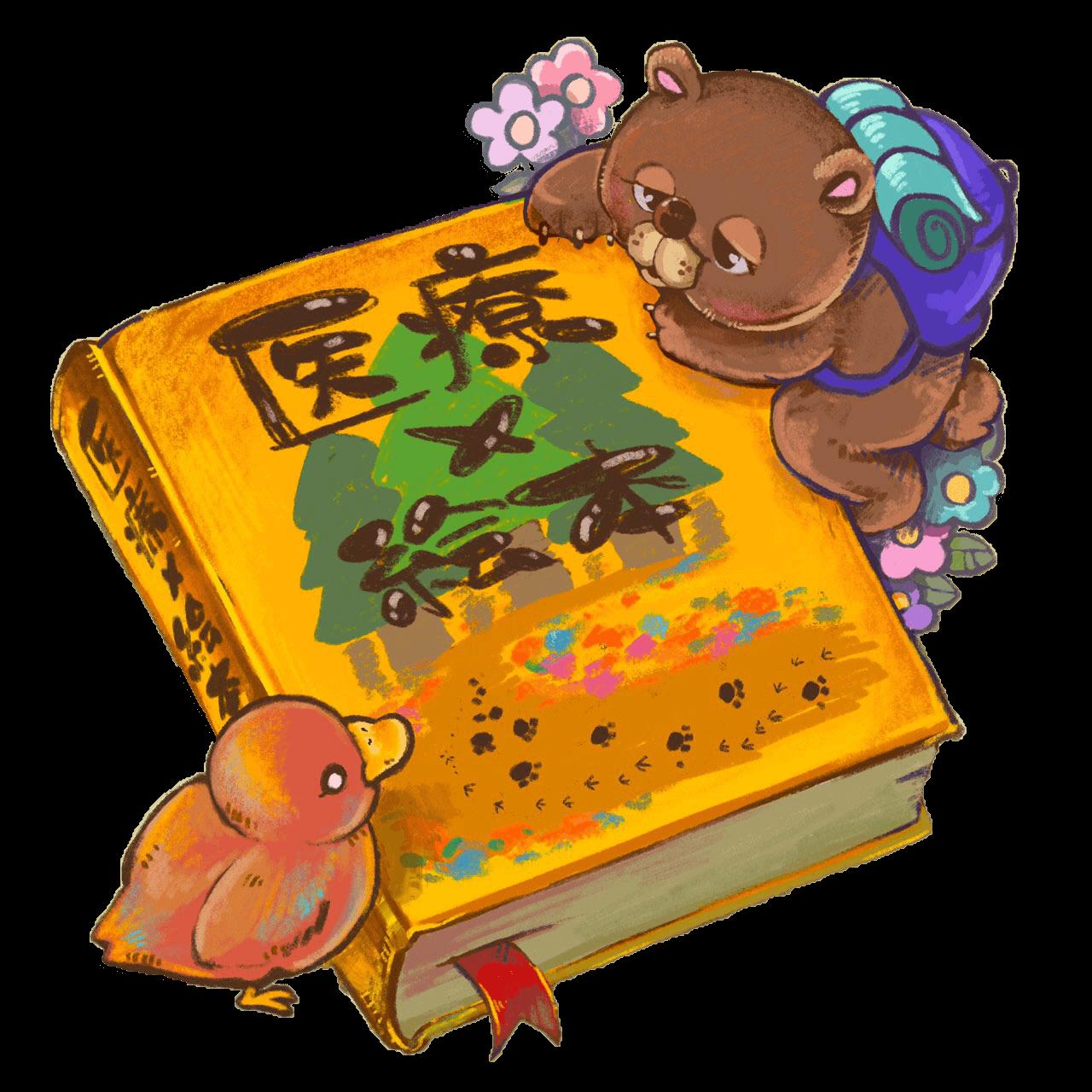 熊と鳥と本の絵